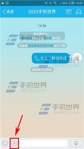 手机QQ怎么发起群投票