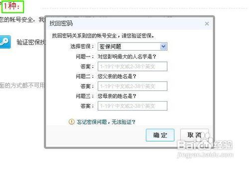 怎么找回密码 qq安全中心可以找回密码