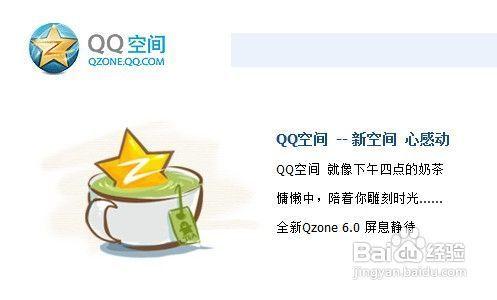 qq空间人气怎么在线刷 有软件吗