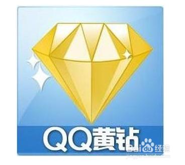 qq黄钻怎么开通与取消退订