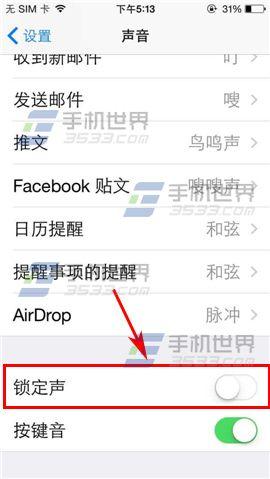 iPhone5屏幕锁定声怎么关闭