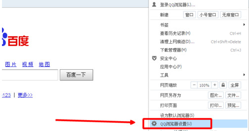 qq浏览器怎么设置主页