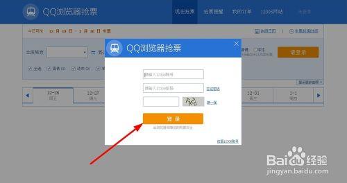 qq浏览器可以抢票吗