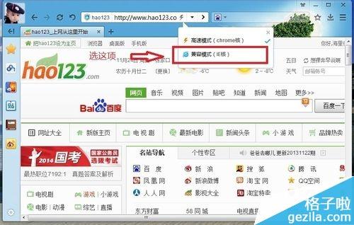 百度浏览器网页兼容性设置在哪?怎么设置