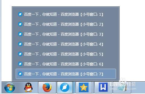 百度浏览器小号窗口是什么意思?怎么用