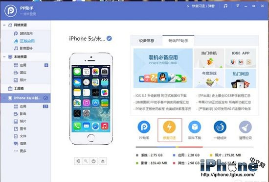 iOS9微信闪退怎么办 iOS9微信闪退解决方法