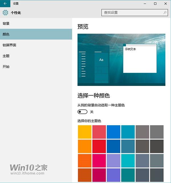 Win10主题色怎么修改 Win10主题色设置方法