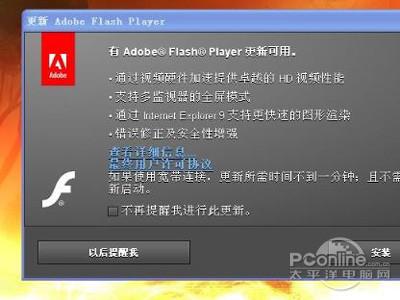 flash player是什么软件