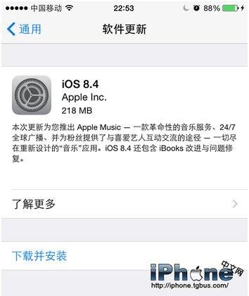 iOS8.4固件哪里下载 iOS8.4固件下载地址大全