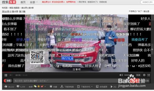 搜狐视频怎么关闭弹幕