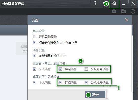 微信网页版如何屏蔽群消息