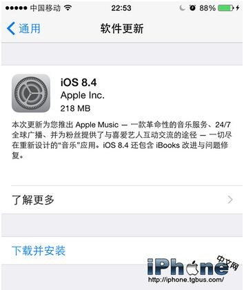 iPhone 6plus怎么升级iOS8.4
