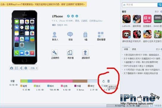 iOS8.4如何清理垃圾