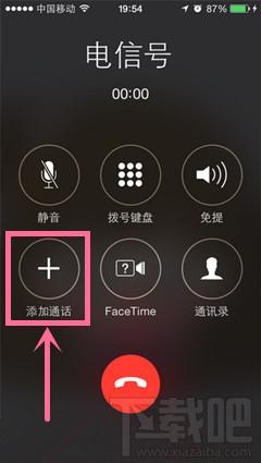 iphone如何同时接两个电话