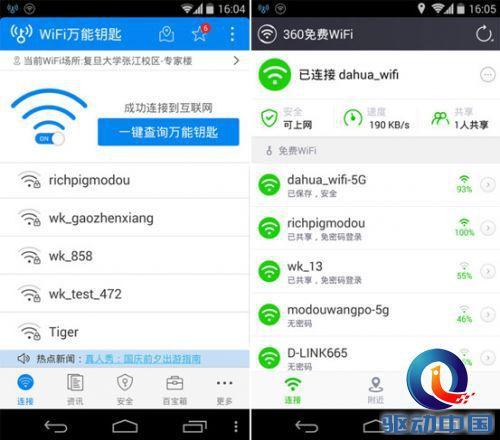 wifi万能钥匙和360免费wifi哪个好?有什么区别