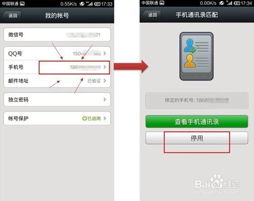 qq和微信怎么解除绑定