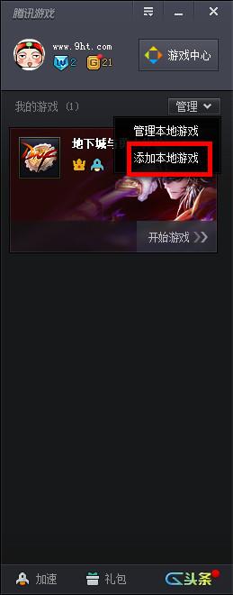 腾讯游戏平台怎么添加qq游戏英雄杀