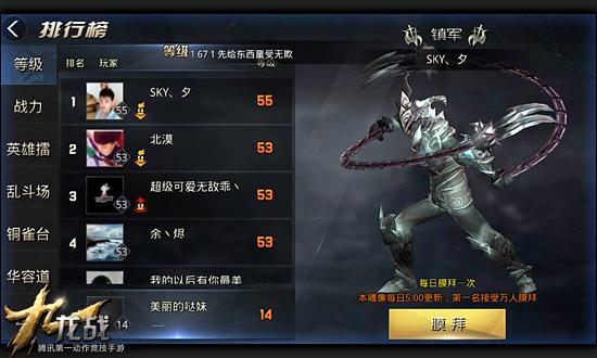 《九龙战》怎么快速升级 新手升级攻略