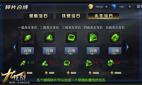《九龙战》宝石合成镶嵌攻略详解