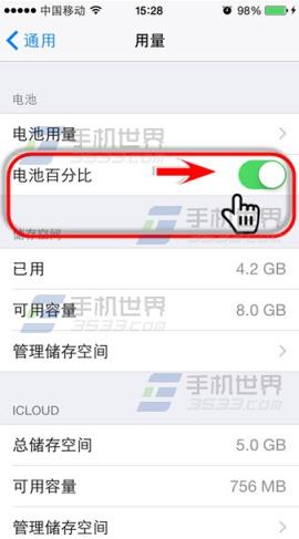iPhone6 Plus设置电池百分比方法