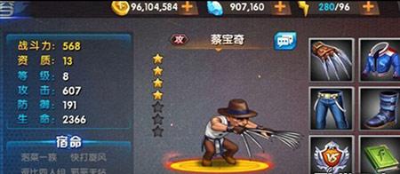 《拳皇98终极之战OL》肉盾前排克星蔡宝奇攻略