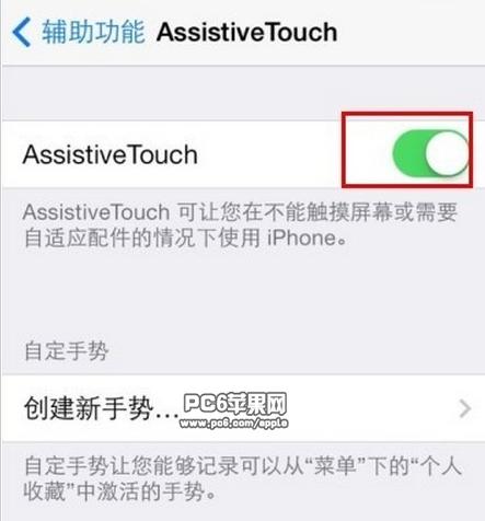 iPhone6 plus怎么截屏
