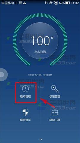 华为荣耀4C如何开启悬浮窗管理