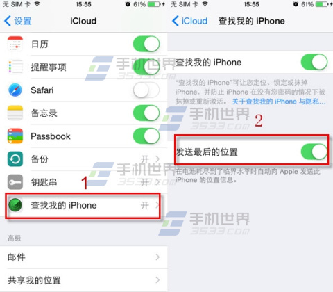 iPhone6怎么设置发送最后的位置