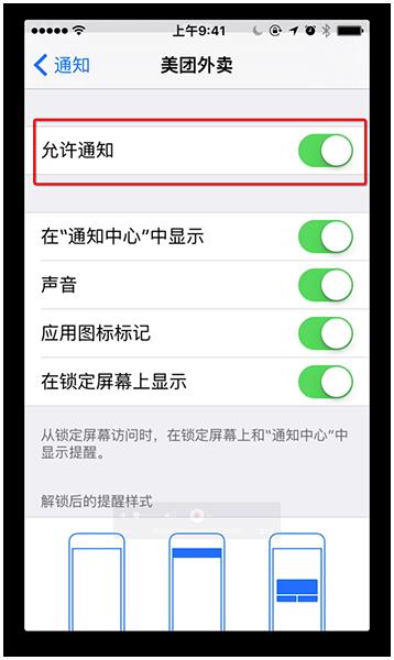 iPhone推送通知怎么关闭