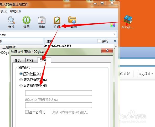 压缩文件加密方法