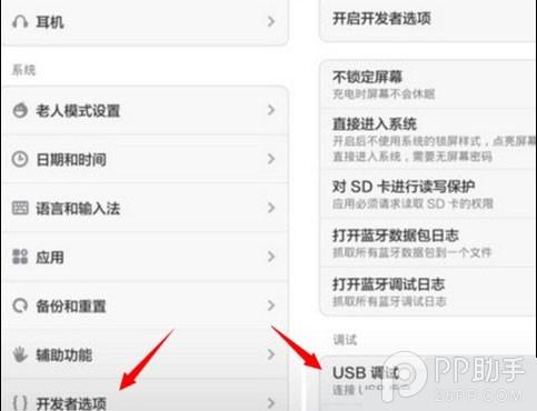 红米NOTE怎么打开USB调试模式