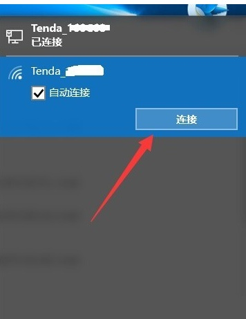 Win10正式版网络连接受限如何解决