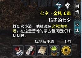《天涯明月刀》七夕活动秋小清兰兰在哪儿?