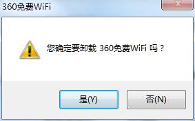 360免费wifi怎么关闭和卸载