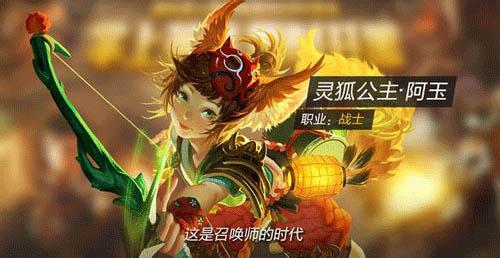 《全民超神》新版AD灵狐公主阿玉出装顺序及思路