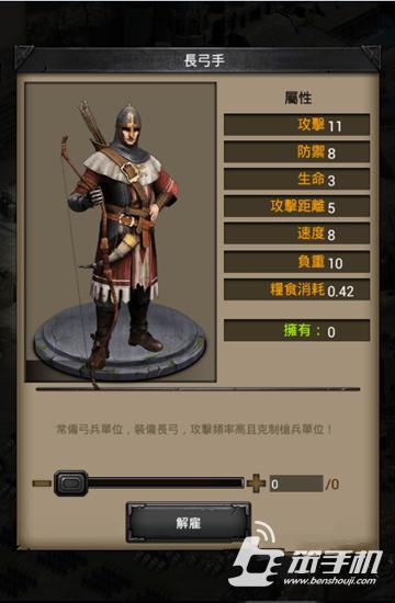《列王的纷争》二级长弓兵战斗力分析