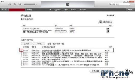 iOS游戏内购能退款吗?iOS游戏内购退款教程