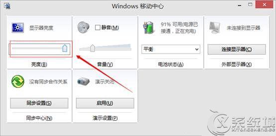 Win10笔记本如何调节屏幕亮度