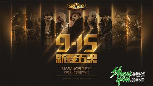 《全民超神》9.15开黑日 BIGBANG邀你