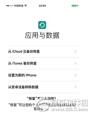 苹果ios9正式版升级前注意事项大全