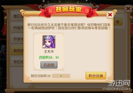 《梦幻西游》手游10月老玩家回归送好礼活动介绍