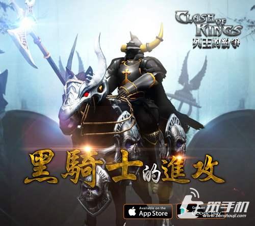 《列王的纷争》黑骑士怪物攻城玩法攻略