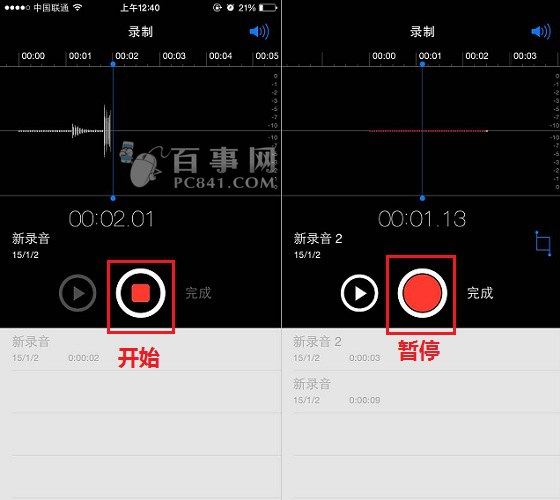 iPhone6s怎么录音