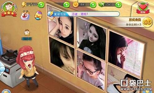 《梦想星城》照片墙怎么玩 照片墙系统介绍
