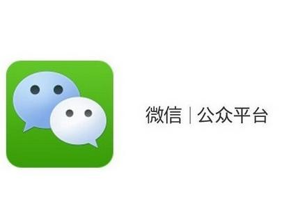 微信公众平台怎么认证_个人微信公众账号认证教程