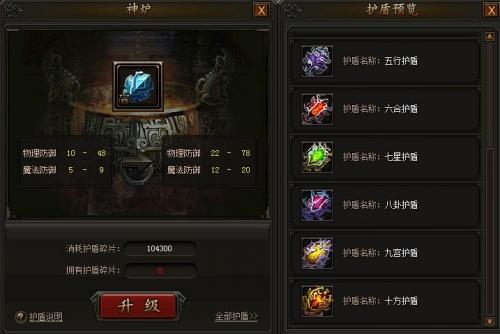 《传奇霸业》护盾怎么升级 护盾系统玩法介绍