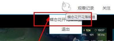 熊猫TV如何改昵称