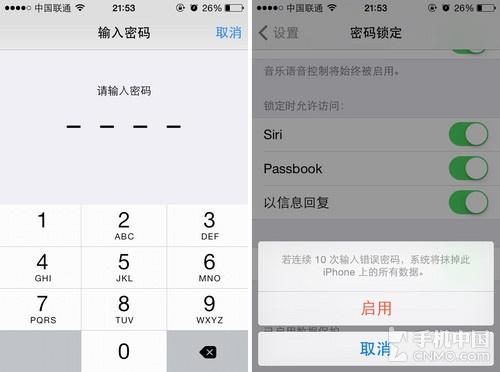 """iPhone 5s的""""抹掉数据""""如何用"""