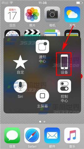 iPhone6sPlus电源键失灵如何锁屏