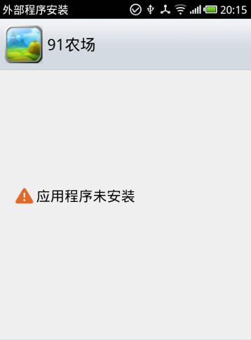安卓手机提示应用程序未安装怎么办